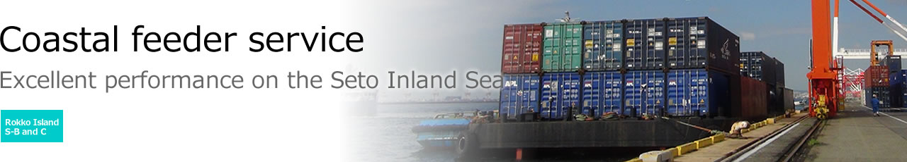 Coastal feeder service/Excellent performance on the Seto Inland Sea