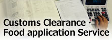Customs Clearance・Food application Service