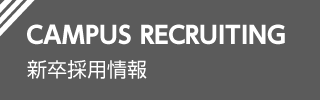 CAMPUS RECRUITING �V���̗p���
