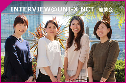INTERVIEWS@UNI-X ���k��